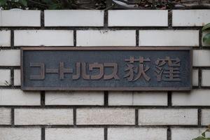 コートハウス荻窪の看板