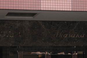 ヴィアシテラ赤坂の看板