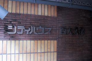 シティハウス西大久保の看板