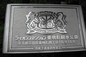 ライオンズマンション東駒形親水公園の看板