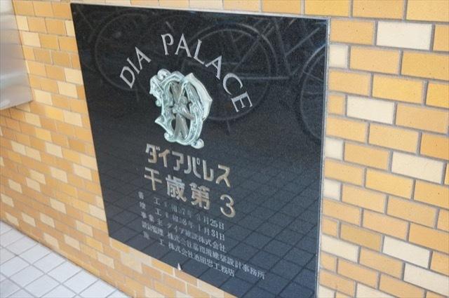 ダイアパレス千歳第3の看板