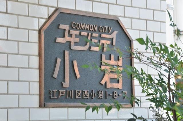 コモンシティ小岩の看板