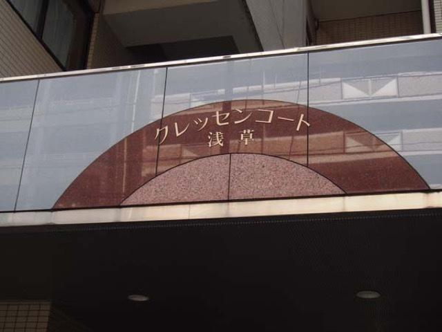 クレッセントコート浅草の看板