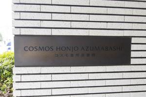 コスモ本所吾妻橋の看板