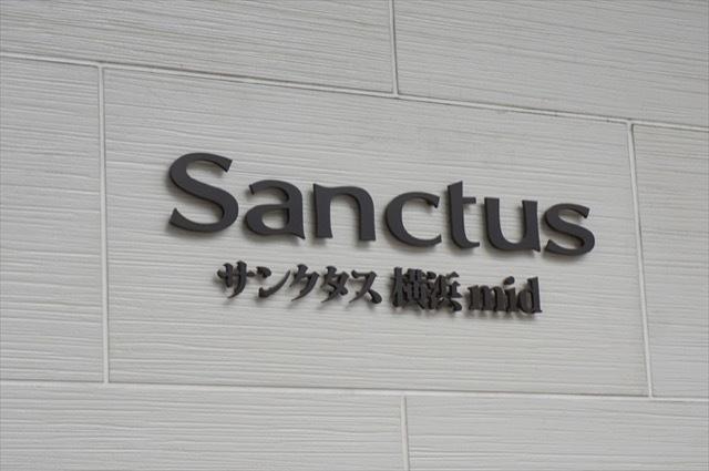 サンクタス横浜ミッドの看板
