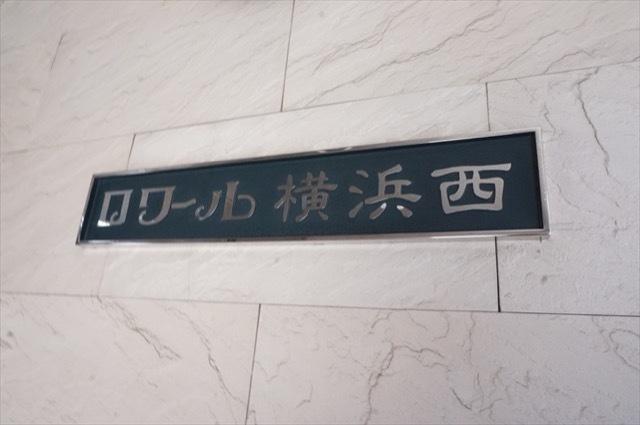 ロワール横浜西の看板