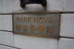 パークノヴァ横浜3番館の看板