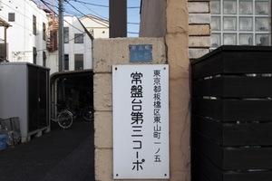 三田常盤台第3コーポの看板