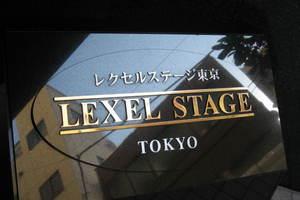 レクセルステージ東京の看板