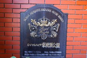 ロイヤルハイツ東綾瀬公園の看板