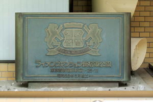 ライオンズマンション新宿東公園の看板