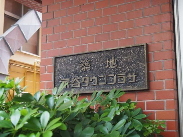 築地永谷タウンプラザの看板