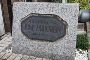 月島パインマンションの看板