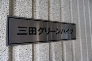 三田グリーンハイツの看板
