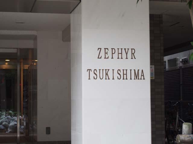 ゼファー月島の看板