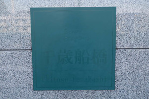 アイディーコート千歳船橋の看板