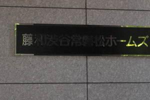 藤和渋谷常磐松ホームズの看板