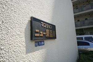 マンションニュー東品川の看板