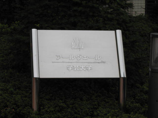 アールヴェール学芸大学の看板