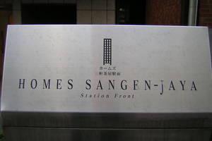 ホームズ三軒茶屋駅前の看板