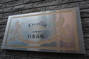 エクセリア白金高輪の看板