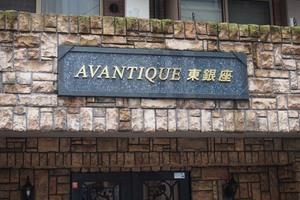 アヴァンティーク東銀座の看板
