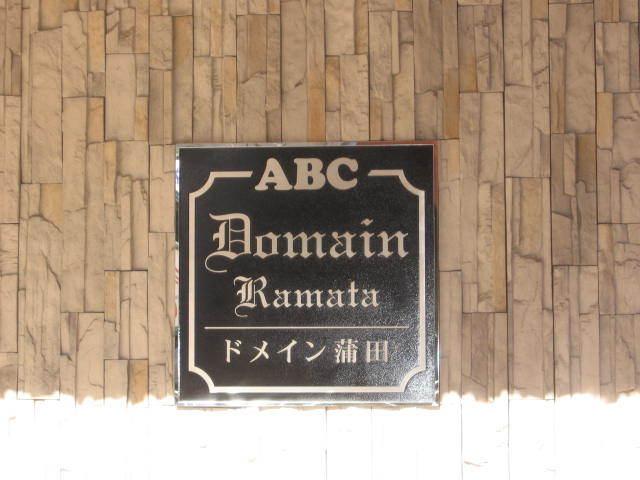 ドメイン蒲田の看板