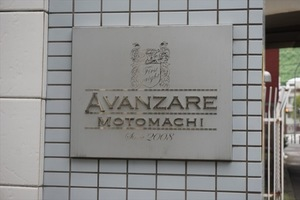 アヴァンツァーレ元町の看板