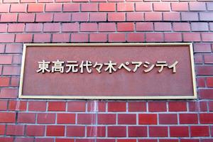 元代々木ペアシティの看板