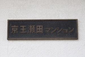 京王瀬田マンションの看板