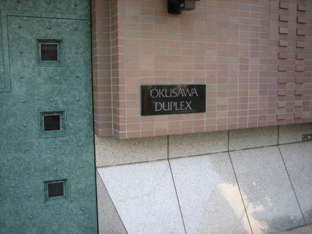 奥沢デュープレックスの看板