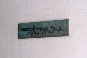 神楽坂ホワイトコートの看板