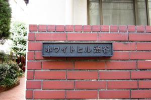 ホワイトヒル渋谷の看板