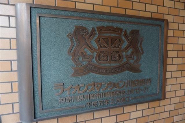 ライオンズマンション川崎四谷の看板
