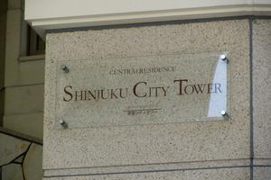 セントラルレジデンス新宿シティタワーの看板
