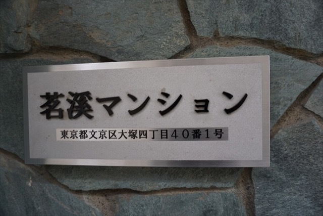 茗渓マンションの看板