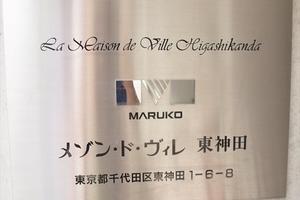 メゾン・ド・ヴィレ東神田の看板