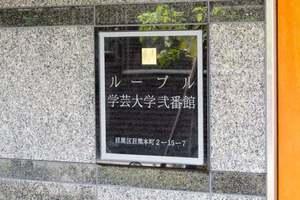 ルーブル学芸大学弐番館の看板