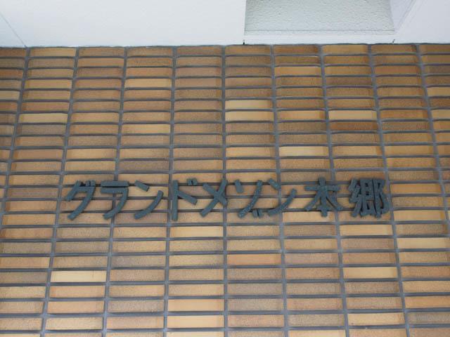 グランドメゾン本郷の看板