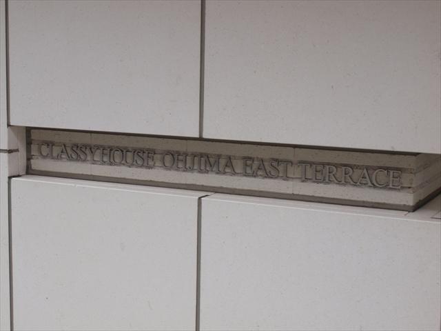 クラッシィハウス大島イーストテラスの看板