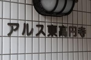 東急ドエルアルス東高円寺の看板