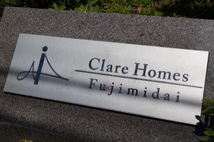 クレアホームズ富士見台の看板
