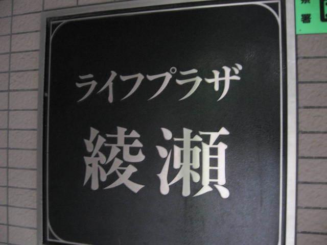 ライフプラザ綾瀬の看板