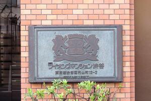 ライオンズマンション渋谷の看板