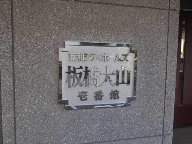 藤和シティホームズ板橋大山壱番館の看板