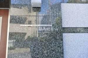 アクシルコート目黒花房山の看板