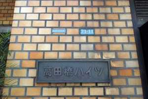 高田橋ハイツの看板