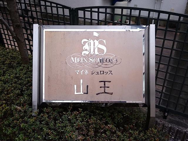 マイネシュロッス山王の看板