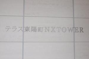 テラス東陽町ネクスタワーの看板