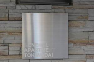 ジェネラルアパートメント常盤台の看板